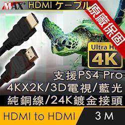 原廠保固 Max+ HDMI to HDMI 4K影音傳輸線 3M