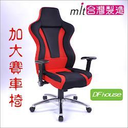 《DFhouse》新立體加大賽車椅 PU成型泡棉 電腦椅 辦公椅 鋁合金腳 兩色 台灣製造.