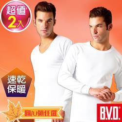 BVD 速乾厚暖棉長袖衫-U領/圓領任選 (2入組)
