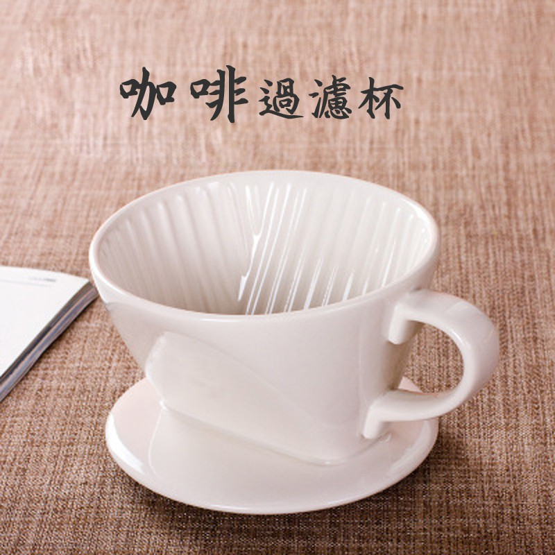 咖啡濾杯 耐熱陶瓷濾杯 【LifeShopping】 【現貨】 手沖咖啡 手沖壺 手沖組 工型支架