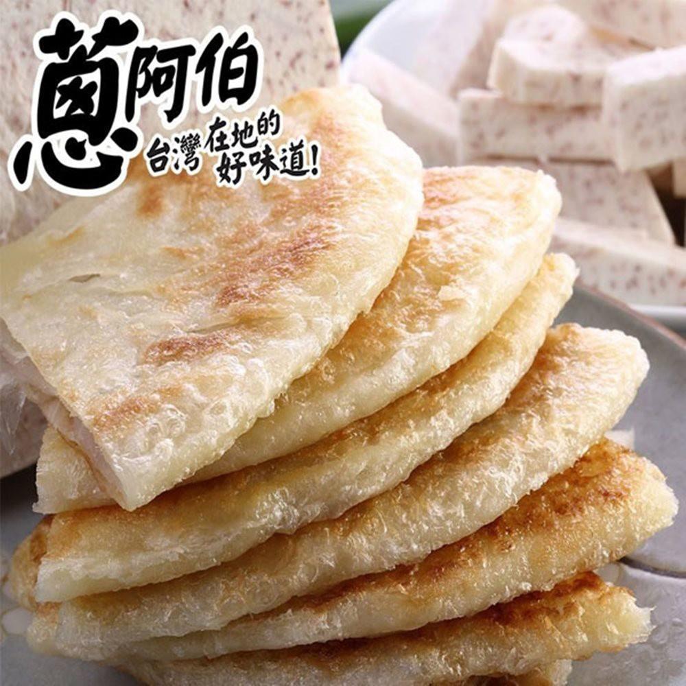 《蔥阿伯》芋頭酥餅(110g一片/一包5片)(共兩包)(預購)