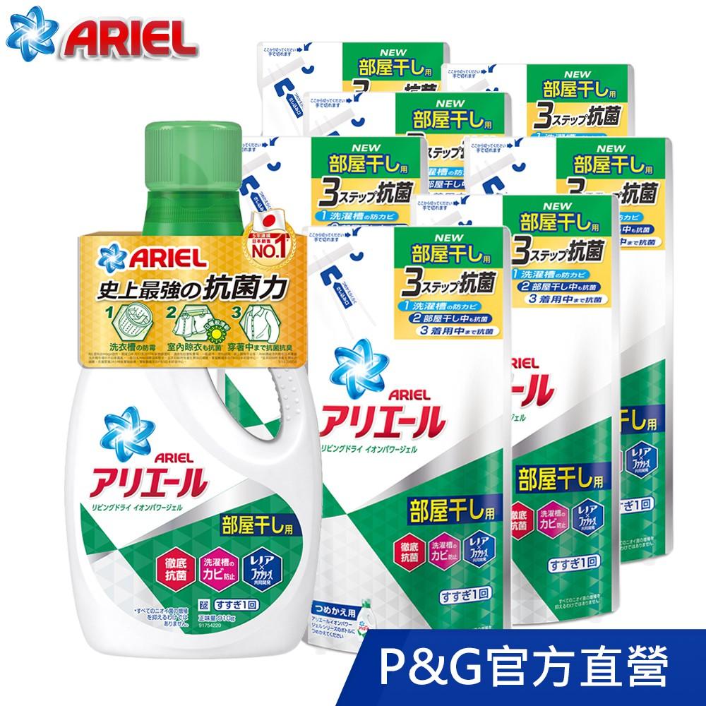 ARIEL 超濃縮抗菌洗衣精 1+7件組(910gX1瓶+720gX7包)_ 熱銷經典款(藍) / 室內晾衣型(綠)