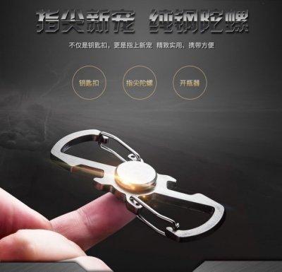 hs1 百誠新款旋轉指尖陀螺 個性創意挂件不銹鋼鑰匙扣啤酒開陀螺