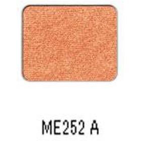 シュウウエムラ プレストアイシャドー(レフィル)<ME> ME252A