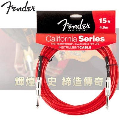 『搖滾通樂器館』原廠公司貨『Fender California series 原廠導線15ft 4.5m』【紅】