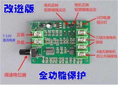 【改進版】直流無刷電機驅動板 調速板 光驅硬碟馬達控制器7V-12V W176.0307