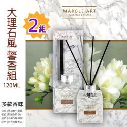 亞美歐 白色大理石風 馨香組120ml (琥珀小蒼蘭) 單組X2  (2組優惠價)