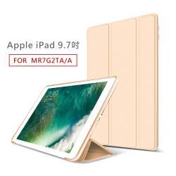 新款 Apple iPad 9.7吋蜂窩散熱側翻立架保護皮套 (金)MR7G2TA/A