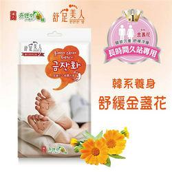 【悠安美】韓方秘帖樹液養足貼-舒緩金盞花(7入組)