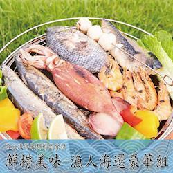 鮮撈美味-漁人海選豪華組