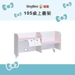 SingBee欣美 - Hello Kitty 105桌上書架