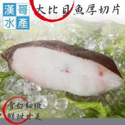 漢哥水產-大比目魚厚切片-600g-片 (2片一組)
