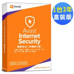 Avast 2019 網路安全1台3年盒裝版