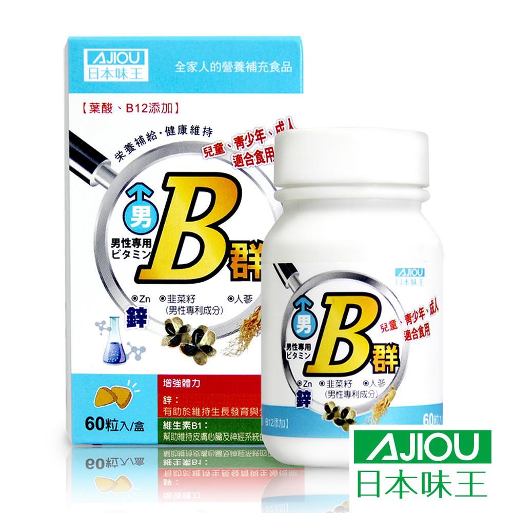 AJIOU 日本味王 男用維生素B群加強錠 60粒 專品藥局 【2012787】