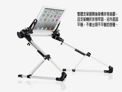 多功能懶人支架 平板 懶人夾 手機 折疊支架 床上 iPhone ipad 輕巧摺疊收納/角度任意調整躺著坐著都方便