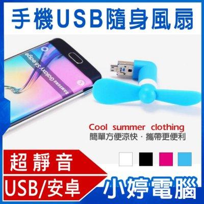 【小婷電腦*涼風扇】 全新 手機USB隨身風扇 Micro USB 手機風扇/安卓接頭/手機迷你風扇/隨身風扇/電風扇