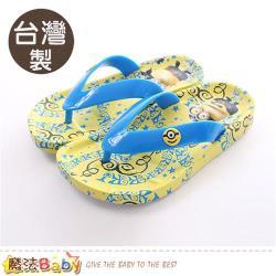 魔法Baby 兒童拖鞋 台灣製小小兵正版夾腳拖~sk0405