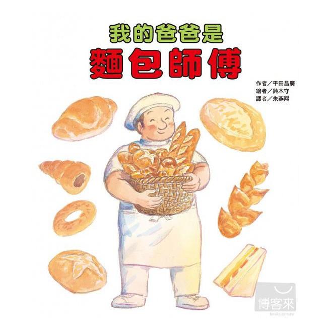 東方-我的爸爸是麵包師傅