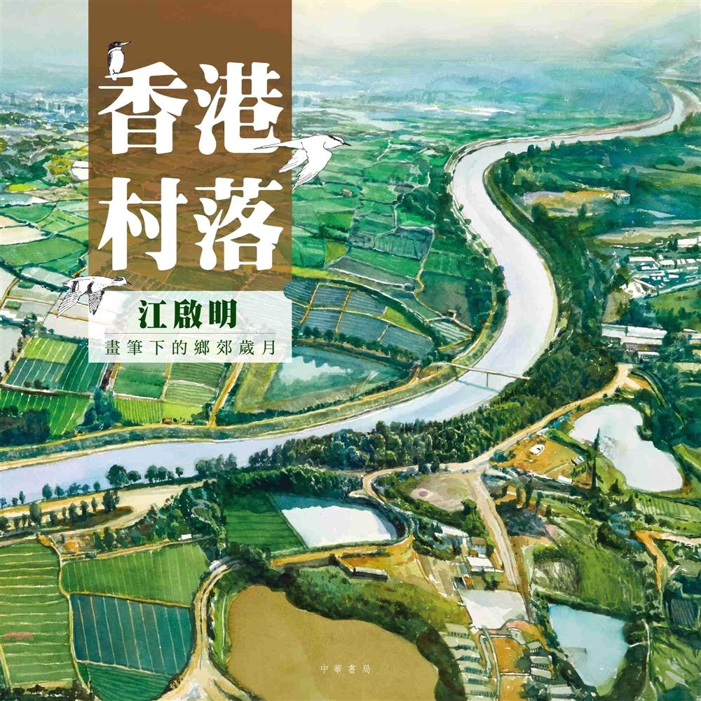 《香港中華書局》香港村落:江啟明畫筆下的鄉郊歲月(精裝)[79折]
