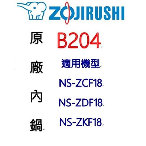 象印 B204 10人份內鍋黑金剛。可用機型NS-ZAF18/NS-ZCF18/NS-ZDF18/NS-ZKF18