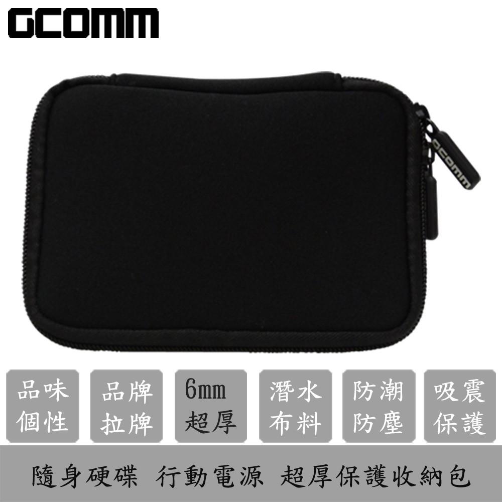 GCOMM 行動電源 隨身硬碟 超厚輕巧保護收納包 紳士黑