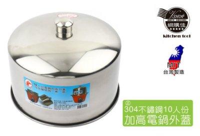V.SHOP網購佳〉10人份 11人份 正304 電鍋 加高鍋蓋 加高電鍋外蓋 不鏽鋼 白鐵 鍋具 台灣製