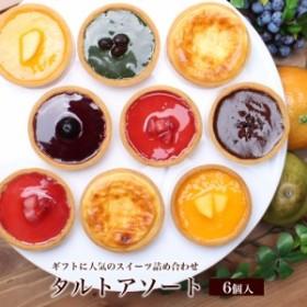 タルトアソート6個入 本州 送料無料 ギフト スイーツ お菓子 セット 誕生日プレゼント フルーツ 個包装