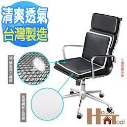 【HouseTool好事多】3D蜂巢式彈力透氣椅墊(雙片款)