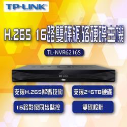 TP-LINK TL-NVR6216S H.265 網路硬碟主機(16路雙碟)(平輸)
