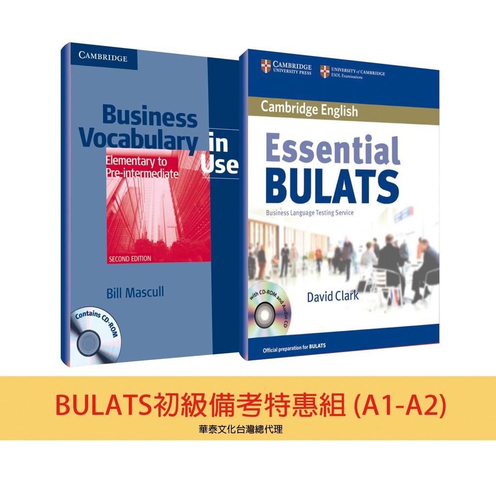 【華泰劍橋】BULATS博思初級備考特惠組 (A1-A2)