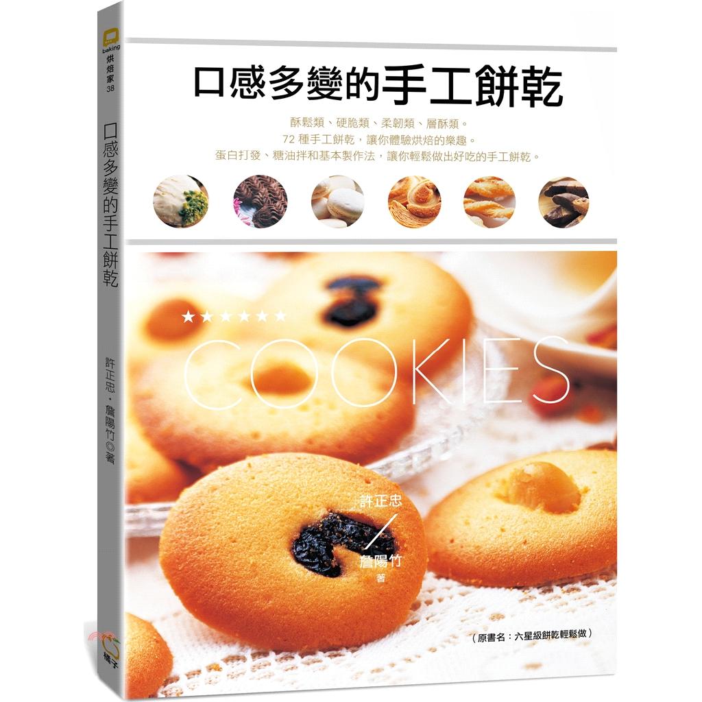 [79折]《橘子文化》口感多變的手工餅乾/許正忠、詹陽竹