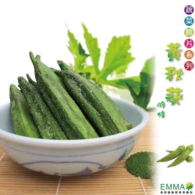黃秋葵脆條 130g 每日五蔬果健康新選擇 易買健康