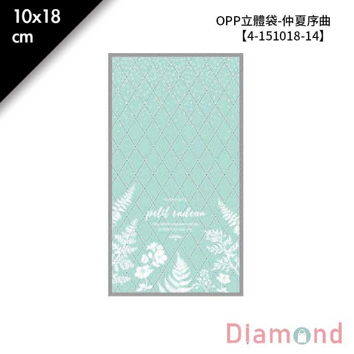岱門包裝 OPP立體袋-仲夏序曲 100入/包 10x18cm【4-151018-14】