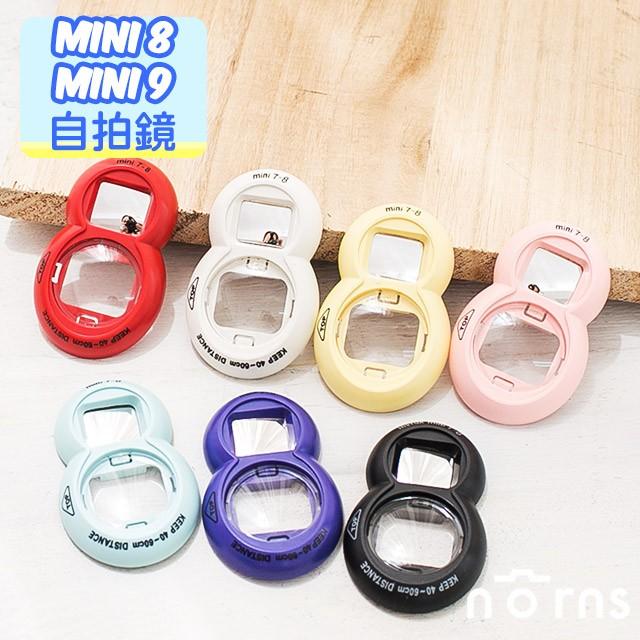新版【mini8 mini9 相機自拍鏡】 Norns 近拍鏡 鏡面加大版本、好拔、好裝