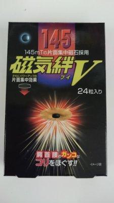 磁氣絆V-24粒 (日本原裝進口磁力貼,同易利氣,避免肩頸鼎叩叩) 1450毫高斯 專品藥局 【2003396】