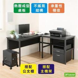DFhouse  頂楓150+90公分大L型工作桌+主機架+活動櫃