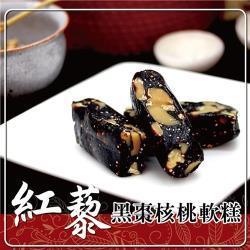 [車庫食品]紅藜黑棗核桃軟糕160g*2包