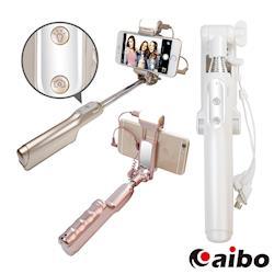 aibo 補光燈線控伸縮折疊自拍棒 自拍桿