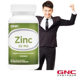 GNC健安喜 優立鋅食品錠100錠