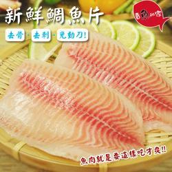 [賣魚的家] 台灣鮮美鯛魚片20片 (150-200G片)