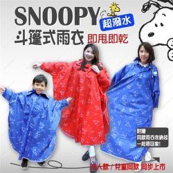 藏寶屋 SNOOPY 超潑水斗篷式雨衣(紅藍兩色/成人及兒童款)