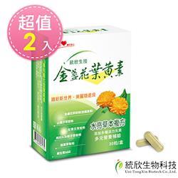 統欣生技 金盞花葉黃素膠囊2盒
