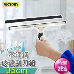 VICTORY 不鏽鋼玻璃刮刀組35cm附10入替換刮條