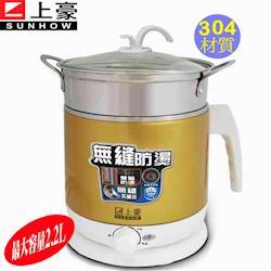 【上豪】雙層防燙不鏽鋼多功能美食鍋(EC-2216)