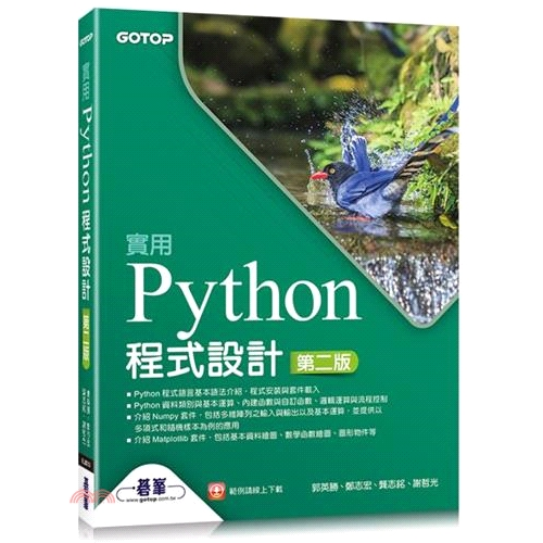 《碁峰資訊》實用Python程式設計[79折]