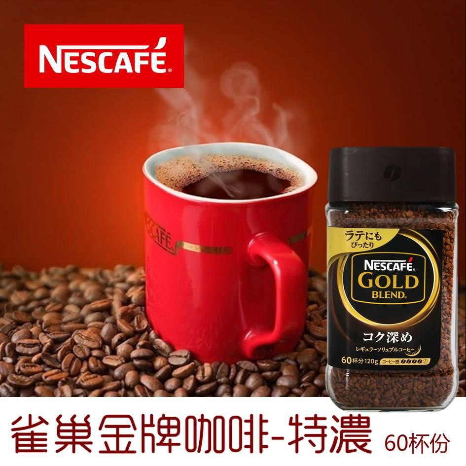 【Nescafe雀巢】Gold Blend 金牌咖啡-特濃 60杯份 120g 黑咖啡 即溶咖啡 日本進口咖啡
