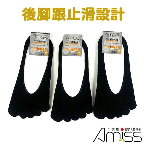 【Amiss】細針五趾隱形襪-黑(後跟矽膠防滑)-B162-4