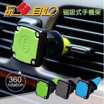 玩轉自如 冷氣出風口夾式 磁鐵吸附式 360度迴轉智慧型手機架 ABT-A040