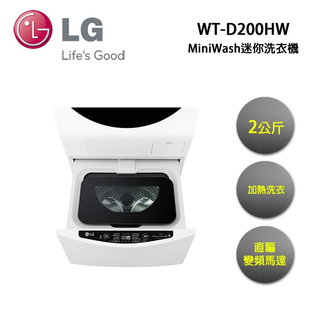 LG | 2KG MiniWash迷你洗衣機 (加熱洗衣) 冰磁白 / WT-D200HW