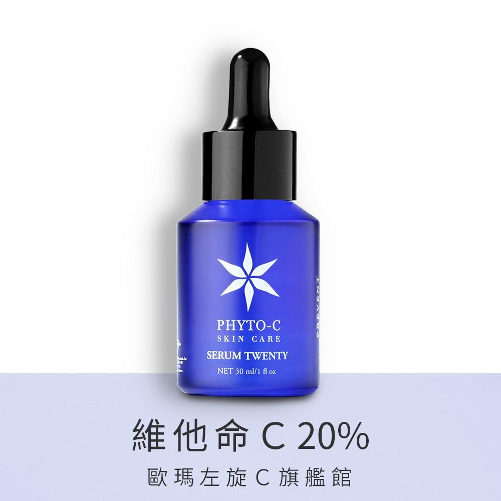 【PHYTO-C 歐瑪】穩定型維他命C20%精華液 15ml 30ml|歐瑪左旋C旗艦館